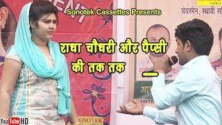 Meri Jaan Radha || Haryanvi Ragni | Papsi Sharma & Radha Chaudhary | Haryanvi 2018