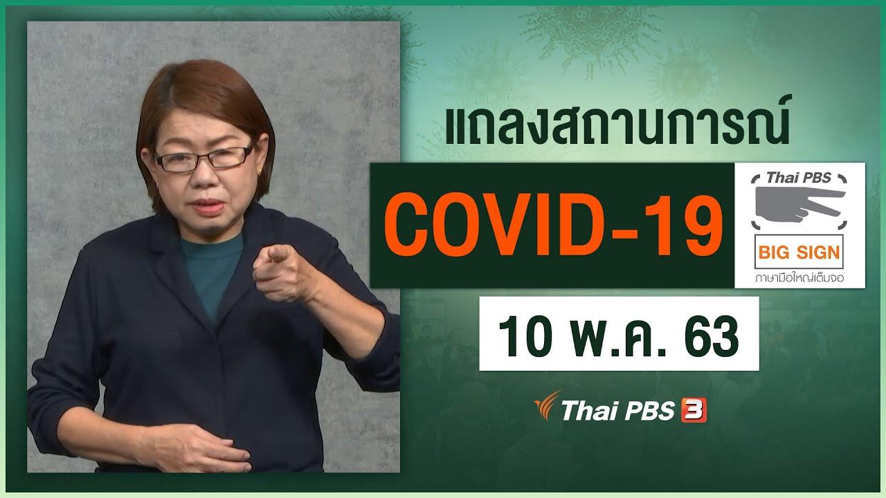 ศูนย์แถลงข่าวรัฐบาลฯ แถลงสถานการณ์โควิด-19 [ภาษามือ] (10 พ.ค. 63)