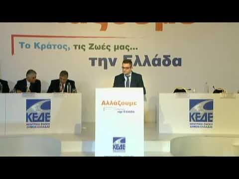 Οδυσσέας Δήμος / Συνέδριο ΚΕΔΕ στα Ιωάννινα / 30-11-2017
