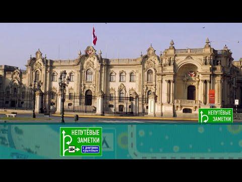 Перу и Башкирия. Непутевые заметки. Выпуск от 07.03.2021