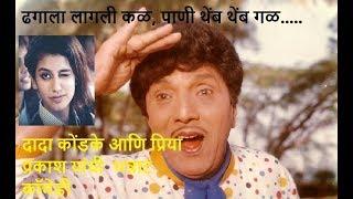 दादा कोंडके कॉमेडी आणि priya prakash varrier song comedy