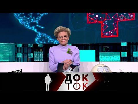 Коронавирус: откуда иммунитет? Док-ток. Выпуск от 25.05.2020