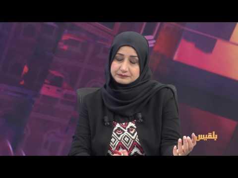المساء اليمني | مجلس الأمن والإنتقال السياسي في اليمن | تقديم: آسيا ثابت