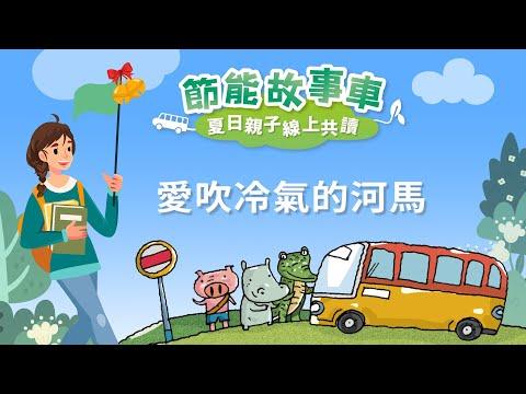 【節能故事車】第2站:愛吹冷氣的河馬 - YouTube