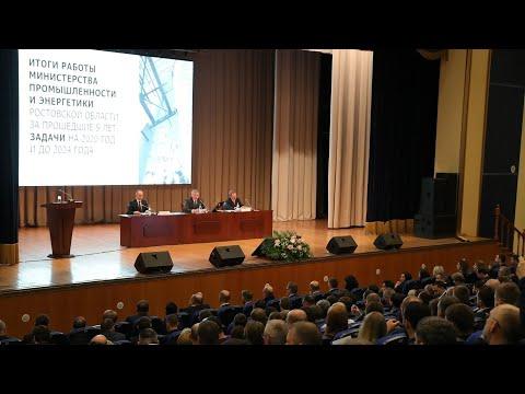 Отчет министерства промышленности и энергетики Ростовской области об итогах работы запрошедшие 5 лет, задачах на 2020 год и до 2024 года