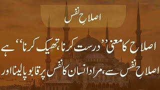 Tareekh Ky Oraq Sy   Islah-e-Nafs   24 May 2018   92NewsHD