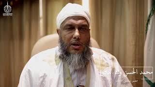 وصايا الشيخ محمد الحسن الددو لمن صام رمضان @القناة الرسمية للشيخ محمد الحسن الددو
