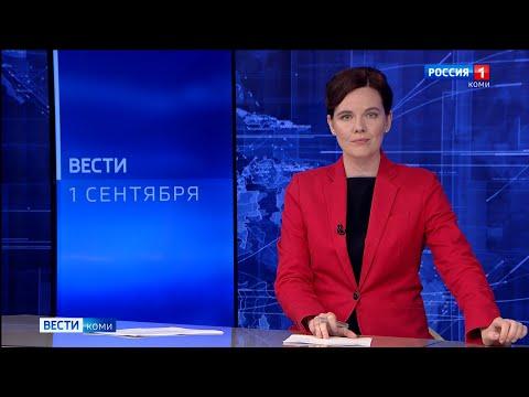 Вести-Коми 01.09.2021
