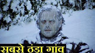 Coldest Village on Earth : Oymyakon ( Hindi ) Eng Sub width=