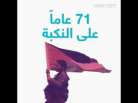 الفلسطينيون يحيون ذكرى النكبة الـ71