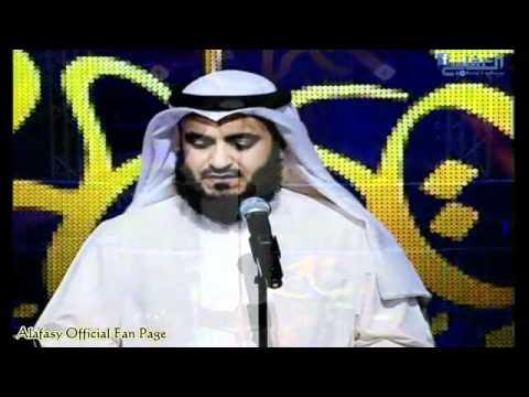 اسماء الله الحسنى - الشيخ مشاري بن راشد العفاسي