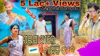 Paisa Thile Mahiji Pachhe Comedy Video || Sambalpuri Video || #musunil