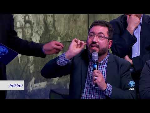 ندوة الحوار: الربيع العربي .. جردة حساب .. الجزء  الثاني