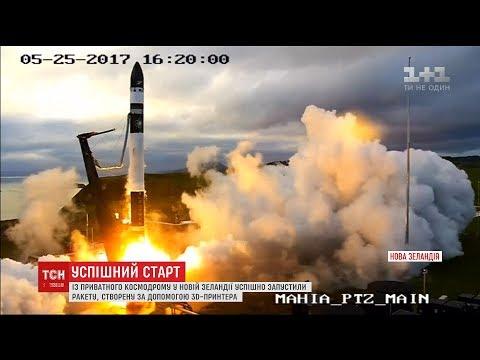 У Новій Зеландії запустили ракету, створену за допомогою 3D принтера