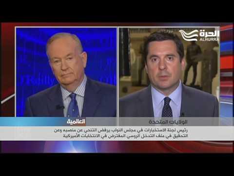 رئيس لجنة الاستخبارات في مجلس النواب الاميركي يرفض التنحي عن منصبه