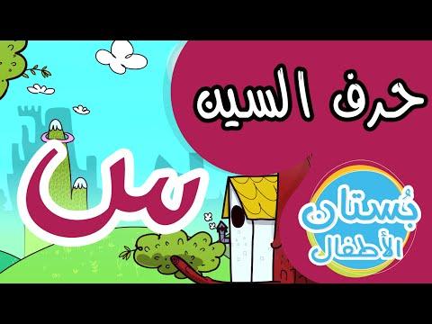 شهر الحروف: حرف السين (س)   فيديو تعليمي للأطفال
