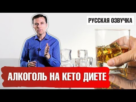 АЛКОГОЛЬ НА КЕТО ДИЕТЕ. Можно ли выпивать на КЕТО? (русская озвучка) photo
