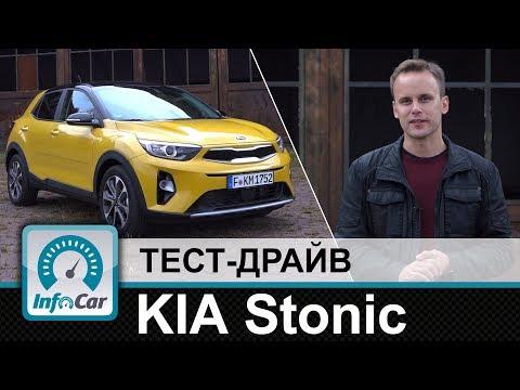 Kia Stonic Prestige