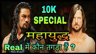Who Is More Strong - Roman Reigns VS AJ Styles in WWE || Rahul Pandit
