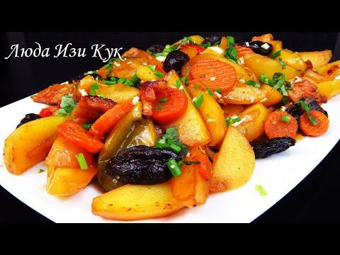 КАРТОФЕЛЬ К ПРАЗДНИЧНОМУ СТОЛУ простой рецепт без хлопот люда изи кук картошка easy potato recipes