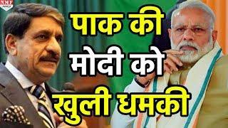 Modi की जीत से बौखलाये Pak ने India को दी खुली धमकी