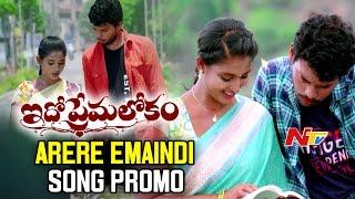 "Idho Prema Lokam Movie Video Song ""Arere Emaindi"" || Promo || Ashok Chandra, Teja Reddy"