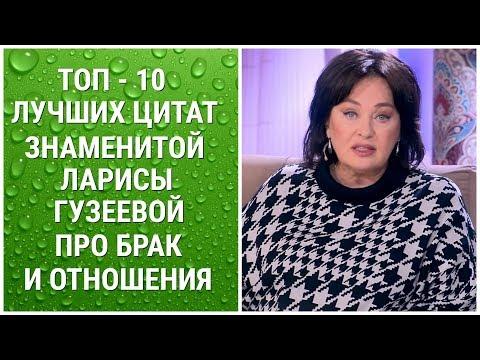 ТОП - 10 ЛУЧШИХ ЦИТАТ ЗНАМЕНИТОЙ ЛАРИСЫ ГУЗЕЕВОЙ ПРО БРАК И ОТНОШЕНИЯ. photo