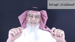 العلاج المعرفي السلوكي   البروفيسور عبدالله السبيعي   كبسولة