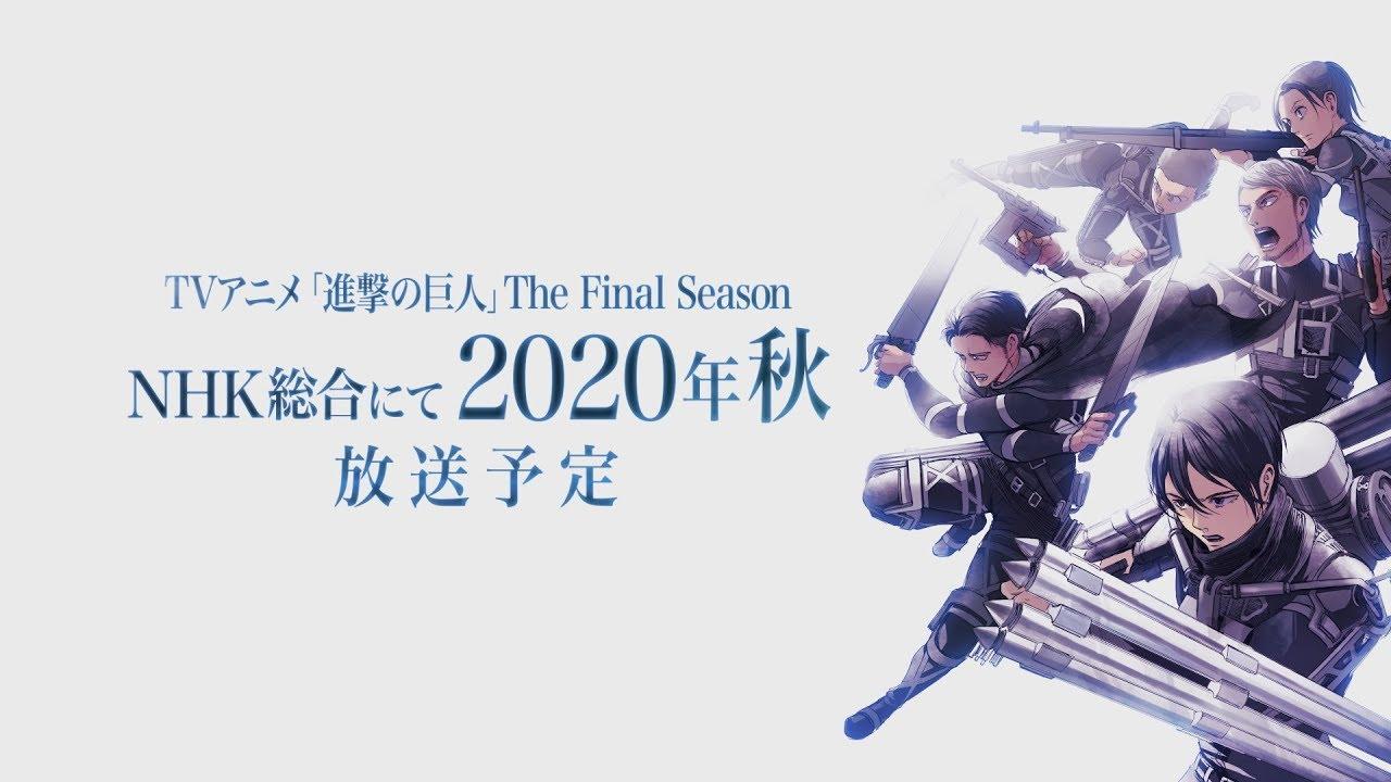 2020년 4분기 10월 신작 애니 : 진격의 거인 The Final Season (진격의 거인 더 파이널 시즌) icon