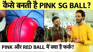 EXCLUSIVE | 1ST ON YOUTUBE: THE MAKING OF PINK SG BALL | IND vs BAN | Manoj Dimri