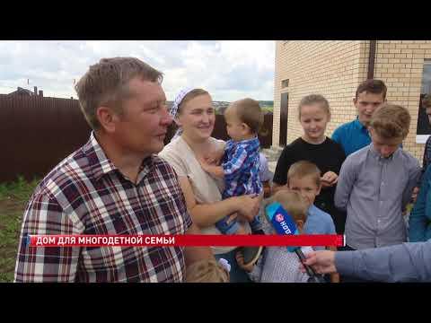Ключи от нового дома сегодня получили многодетные Оксана и Роман Прокопчук