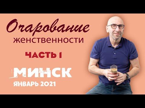 Сатья • «Очарование женственности» часть1. Минск, 15 января 2021 photo