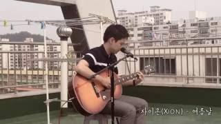 여름날 - 유희열 (자이온(Xion) Cover)