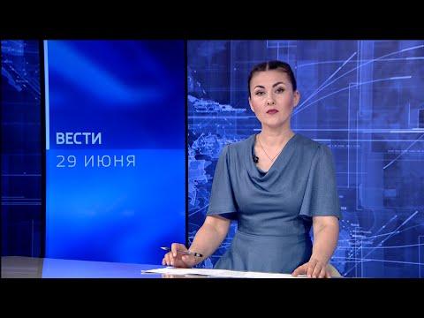 Вести-Коми 29.06.2021