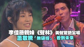李佳薇親妹《聲林》美聲驚艷全場 蕭敬騰「無破綻」:看到未來