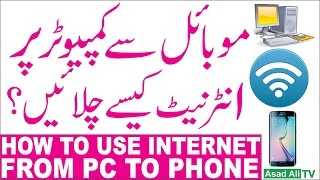How To Use Internet From Android Mobile To Computer? (Hindi / Urdu) width=