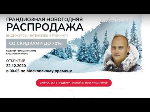Новогодняя МЕГА-распродажа Константина Горбунова. Скидки до 70% на все материалы