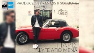 Πάρις - Φύγε Από Μένα (Produced By Pantzis & Souliotis Remix) | Paris - Fuge Apo Mena (New 2017)