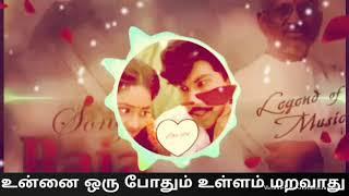 Sollividu vellinilave-cut song | Ilaiyaraja | Mano-Swarnalatha | Amaithypadai(2)