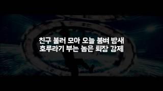 바비(BOBBY) - 꽐라 (HOLUP!) 랩 가사
