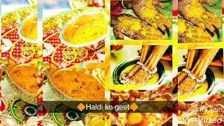 HALDI KE GEET || SHAADI KE GEET || PREMALATHA  SANGHVI