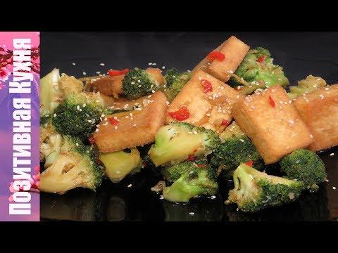 Еда в Пост! Жареный тофу с овощами! Рецепт китайской кухни (Вегетарианские рецепты)   Fried tofu