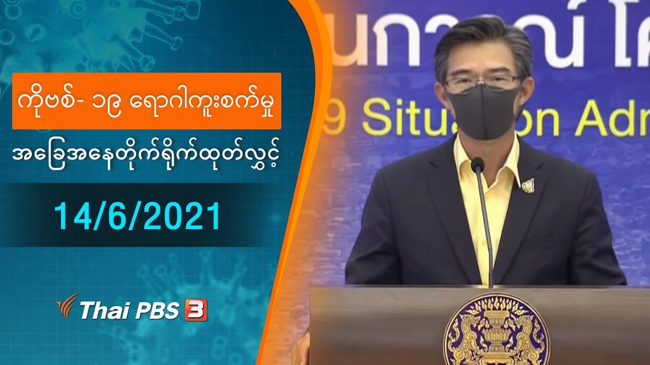 ကိုဗစ်-၁၉ ရောဂါကူးစက်မှုအခြေအနေကို သတင်းထုတ်ပြန်ခြင်း (14/06/2021)