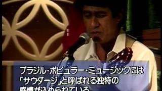 Fagner TREM DE FERRO Uma Noite Demais Tokyo 1993