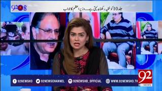 92at8 - 17 July 2017 - 92NewsHDPlus