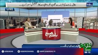 Bakhabar Subh -03-08-2016- 92NewsHD