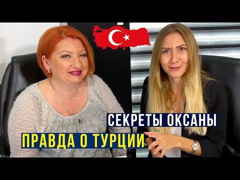 В Турцию на ПМЖ — Честный Отзыв, Работа, Турецкий муж, Проблемы, 27 лет в Турции