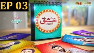 Jab Tak Ishq Nahi Hota - Episode 3 | Express Entertainment width=