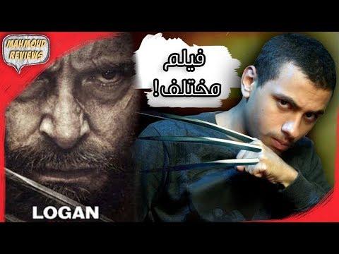مراجعة فيلم Logan