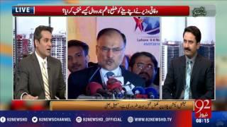 Bakhabar Subh - 14-01-2017 - 92NewsHD